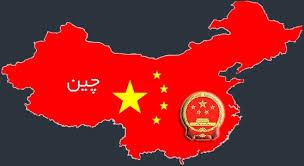واردات جنس از چین